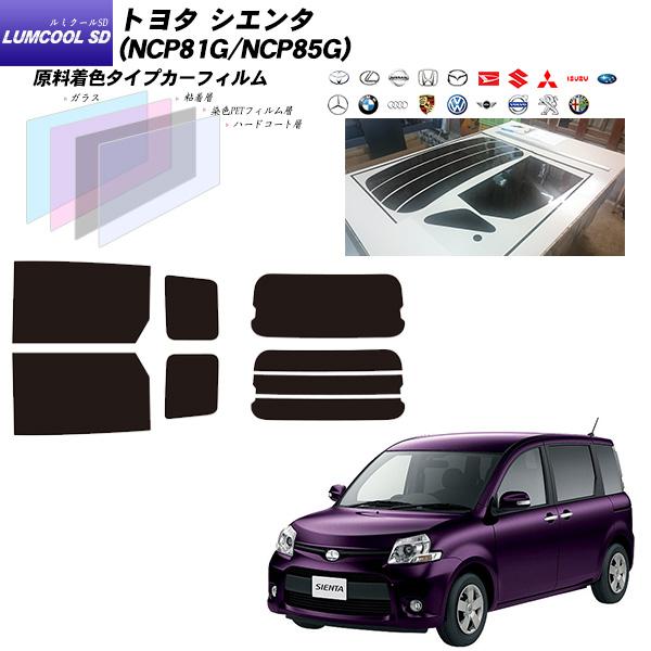トヨタ シエンタ (NCP81G/NCP85G) ルミクールSD 熱整形済み一枚貼りあり リアセット カット済みカーフィルム UVカット スモーク