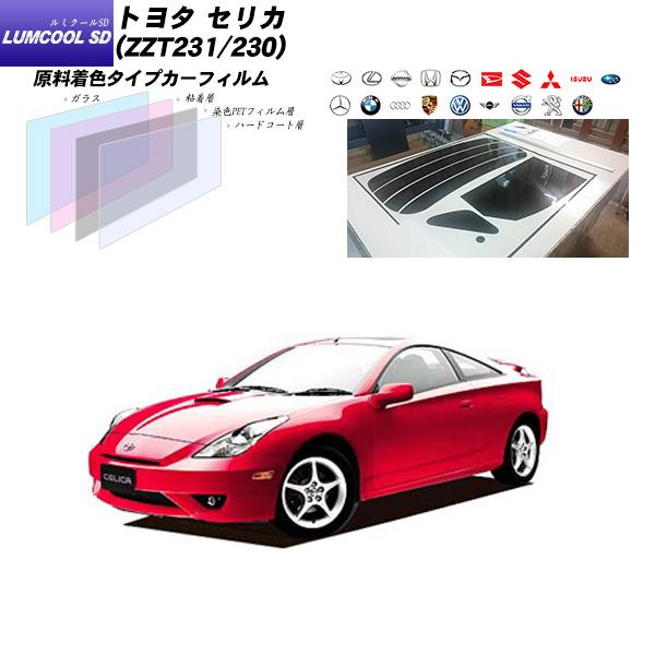 トヨタ セリカ (ZZT231/230) ルミクールSD リアセット カット済みカーフィルム UVカット スモーク