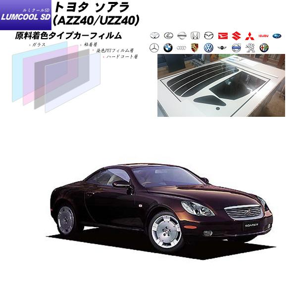 トヨタ ソアラ (AZZ40/UZZ40) ルミクールSD リアセット カット済みカーフィルム UVカット スモーク