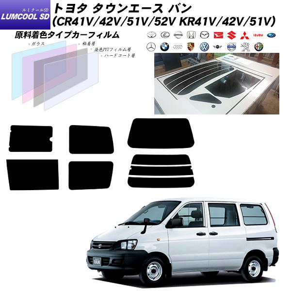 トヨタ タウンエース バン (CR41V/42V/51V/52V/KR41V/42V/51V) ルミクールSD リアセット カット済みカーフィルム UVカット スモーク