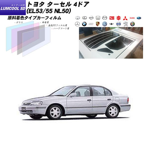トヨタ ターセル 4ドア (EL53/EL55/NL50) ルミクールSD リアセット カット済みカーフィルム UVカット スモーク