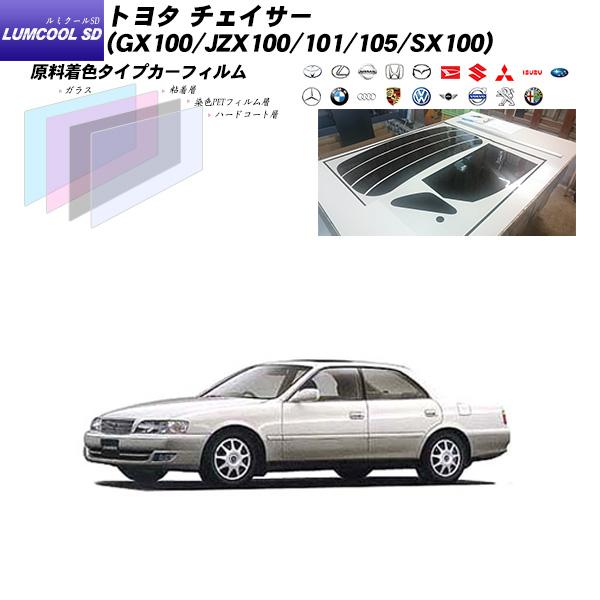 トヨタ チェイサー (GX100/JZX100/101/105/SX100) ルミクールSD リアセット カット済みカーフィルム UVカット スモーク