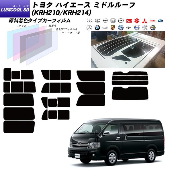 トヨタ ハイエース ミドルルーフ (KRH210/KRH214) ルミクールSD 熱整形済み一枚貼りあり リアセット カット済みカーフィルム UVカット スモーク