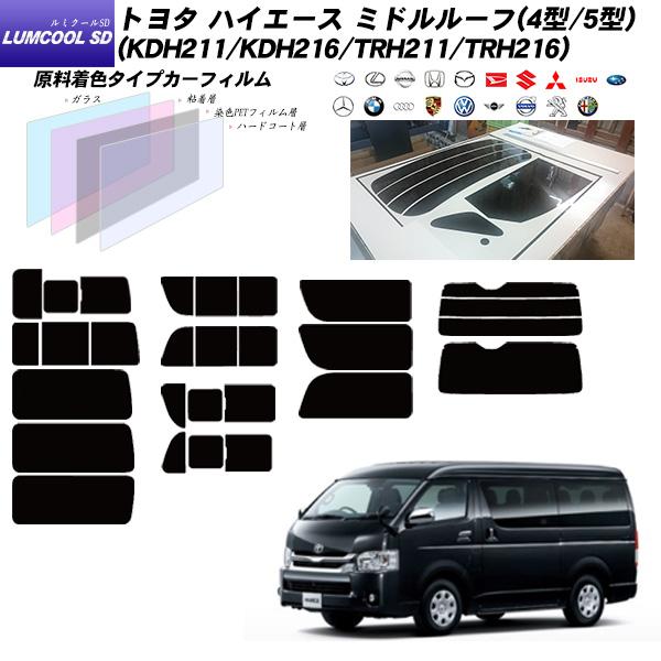トヨタ ハイエース ミドルルーフ(4型/5型) (KDH211/KDH216/TRH211/TRH216) ルミクールSD 熱整形済み一枚貼りあり リアセット カット済みカーフィルム UVカット スモーク
