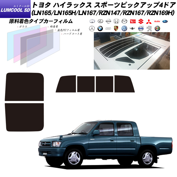 トヨタ ハイラックス スポーツピックアップ4ドア (LN165/LN165H/LN167/RZN147/RZN167/RZN169H) ルミクールSD リアセット カット済みカーフィルム UVカット スモーク