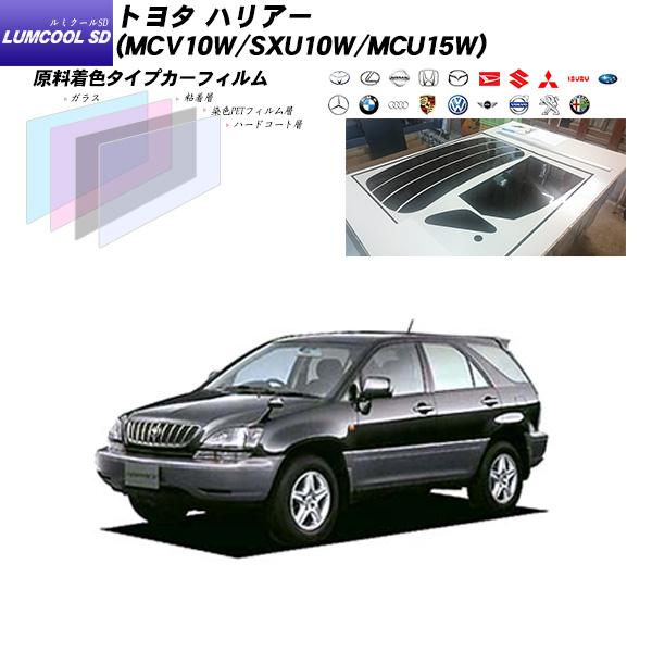 トヨタ ハリアー (MCV10W/SXU10W/MCU15W) ルミクールSD リアセット カット済みカーフィルム UVカット スモーク