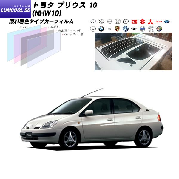 トヨタ プリウス 10 (NHW10) ルミクールSD リアセット カット済みカーフィルム UVカット スモーク