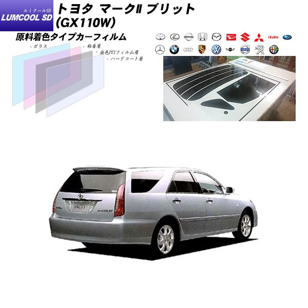 トヨタ マークII ブリット (GX110W) ルミクールSD リアセット カット済みカーフィルム UVカット スモーク