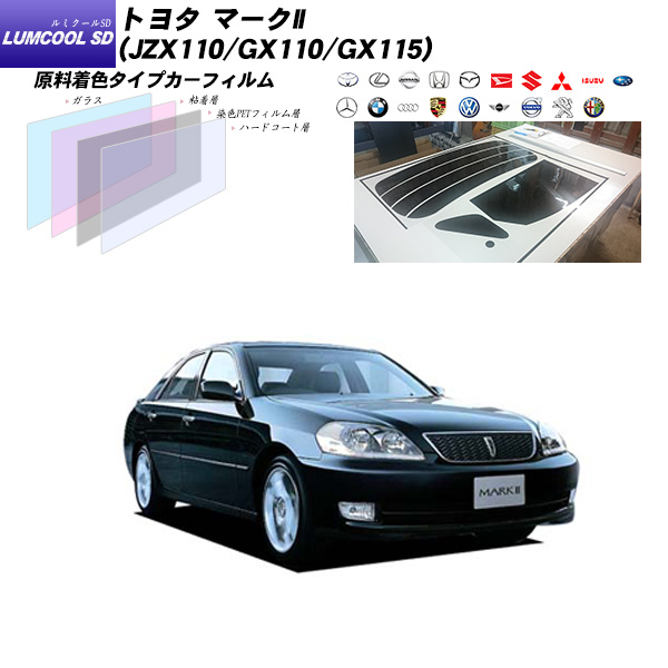 トヨタ マークII (JZX110/GX110/GX115) ルミクールSD リアセット カット済みカーフィルム UVカット スモーク