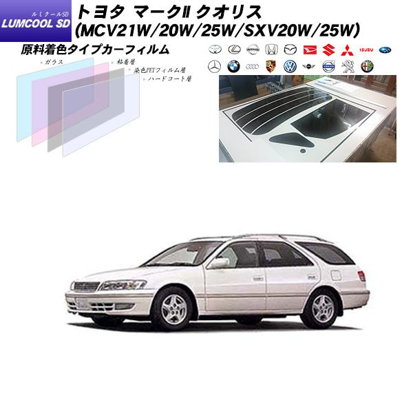 トヨタ マークII クオリス (MCV21W/20W/25W/SXV20W/25W) ルミクールSD リアセット カット済みカーフィルム UVカット スモーク