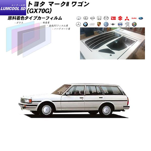 トヨタ マークII ワゴン (GX70G) ルミクールSD リアセット カット済みカーフィルム UVカット スモーク