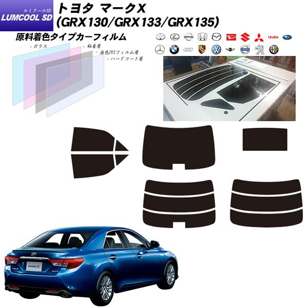 トヨタ マークX (GRX130/GRX133/GRX135) ルミクールSD サンルーフオプションあり リアセット カット済みカーフィルム UVカット スモーク