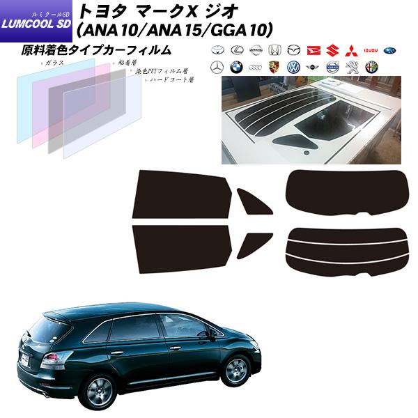 トヨタ マークX ジオ (ANA10/ANA15/GGA10) ルミクールSD リアセット カット済みカーフィルム UVカット スモーク