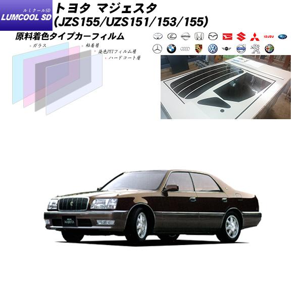 トヨタ マジェスタ (JZS155/UZS151/153/155) ルミクールSD リアセット カット済みカーフィルム UVカット スモーク