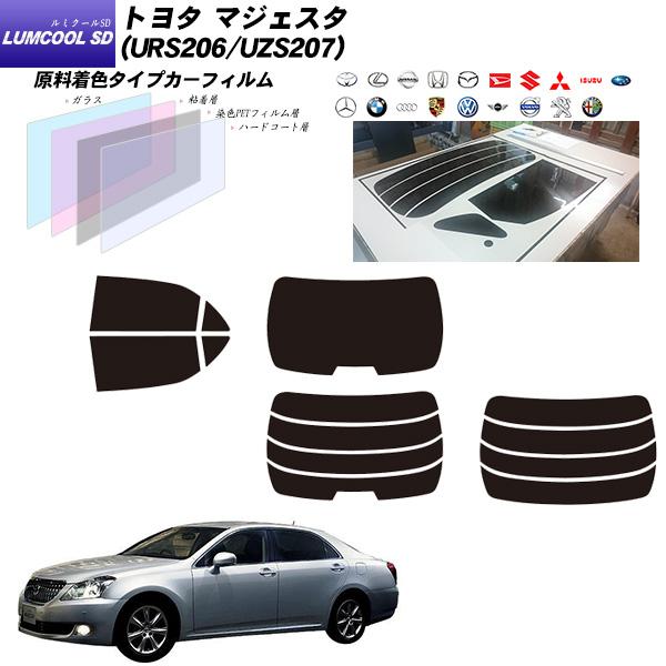 トヨタ マジェスタ (URS206/UZS207) ルミクールSD リアセット カット済みカーフィルム UVカット スモーク