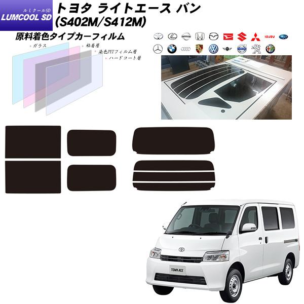 トヨタ ライトエース バン (S402M) ルミクールSD リアセット カット済みカーフィルム UVカット スモーク