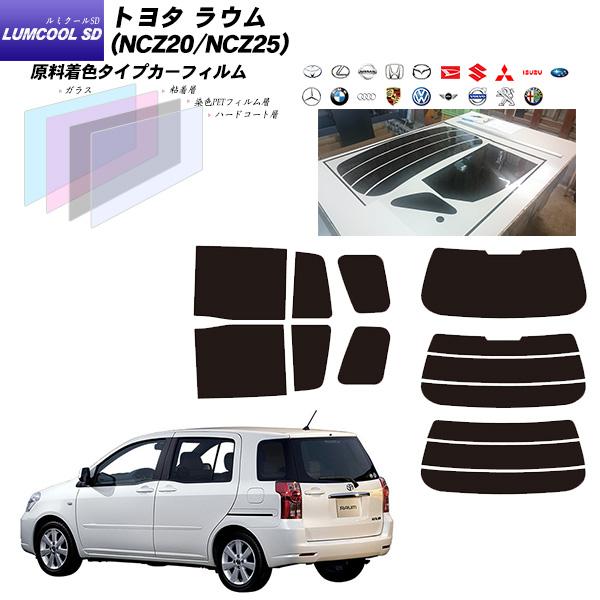 トヨタ ラウム (NCZ20/NCZ25) ルミクールSD リアセット カット済みカーフィルム UVカット スモーク