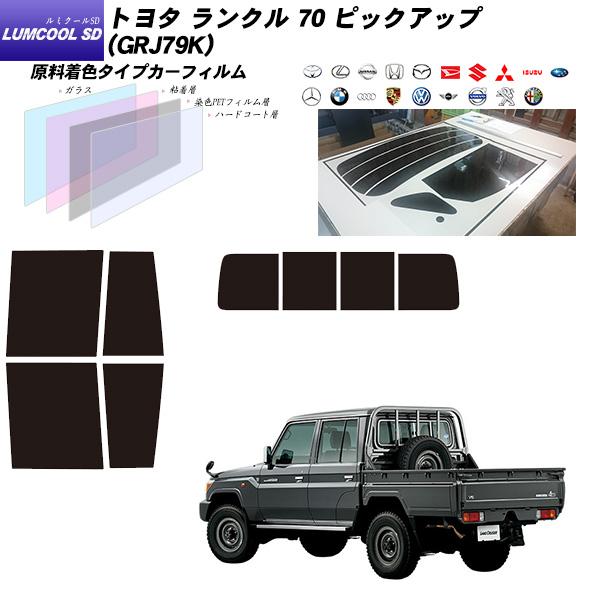 トヨタ ランクル 70 ピックアップ (GRJ79K) ルミクールSD リアセット カット済みカーフィルム UVカット スモーク