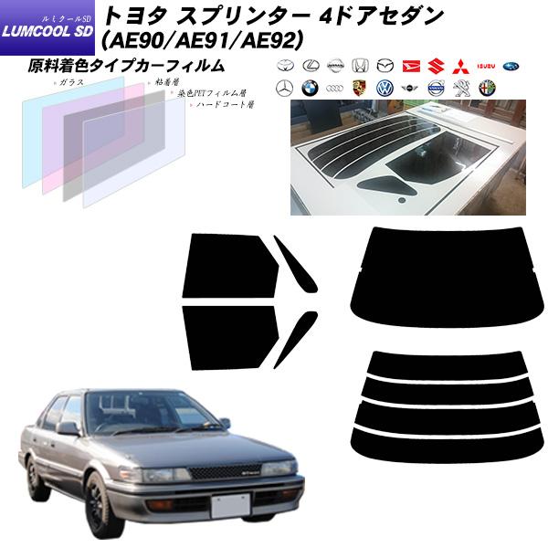 トヨタ スプリンター 4ドアセダン (AE90/AE91/AE92) ルミクールSD リアセット カット済みカーフィルム UVカット スモーク