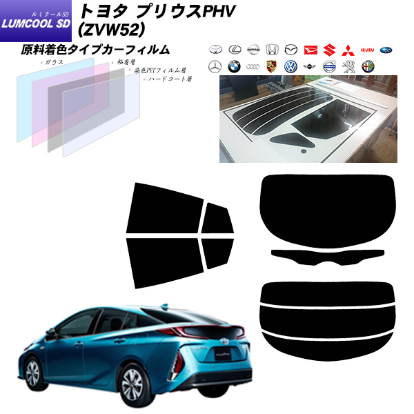 トヨタ 新型 プリウスPHV (ZVW52) ルミクールSD リアセット カット済みカーフィルム UVカット スモーク