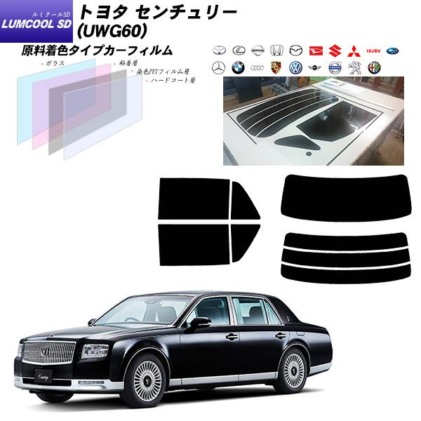 トヨタ センチュリー (UWG60) ルミクールSD リアセット カット済みカーフィルム UVカット スモーク