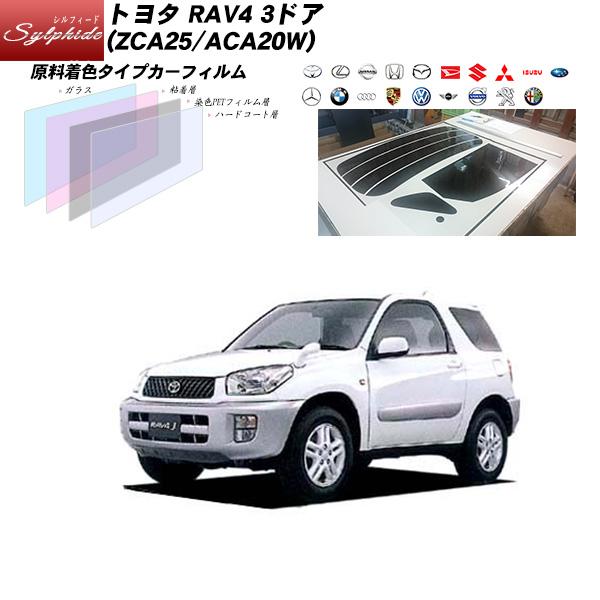 トヨタ RAV4 3ドア (ZCA25/ACA20W) シルフィード リアセット カット済みカーフィルム UVカット スモーク