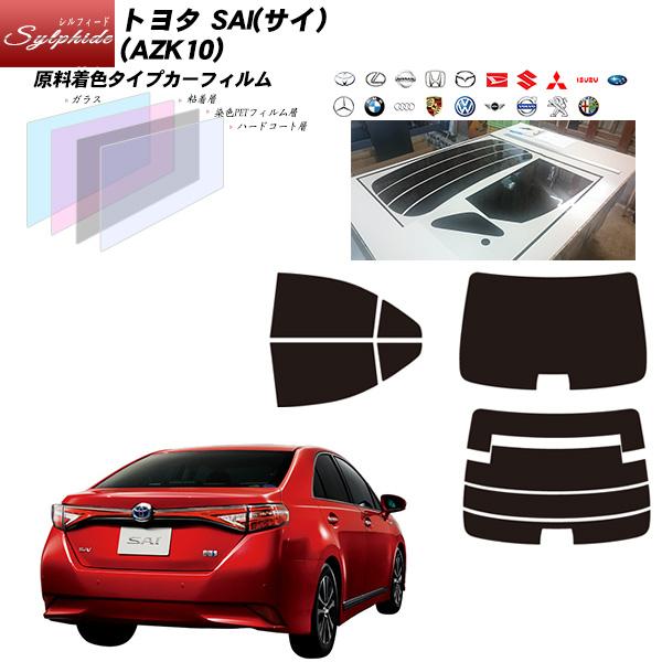 トヨタ SAI(サイ) (AZK10) シルフィード リアセット カット済みカーフィルム UVカット スモーク