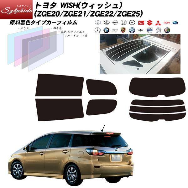 トヨタ WISH(ウィッシュ) (ZGE20/ZGE21/ZGE22/ZGE25) シルフィード リアセット カット済みカーフィルム UVカット スモーク