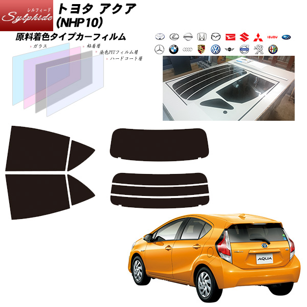 トヨタ アクア (NHP10) シルフィード リアセット カット済みカーフィルム UVカット スモーク