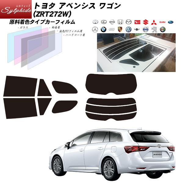 トヨタ アベンシス ワゴン (ZRT272W) シルフィード リアセット カット済みカーフィルム UVカット スモーク