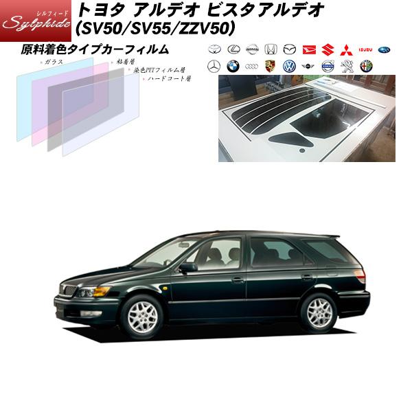 トヨタ アルデオ (SV50/SV55/ZZV50) シルフィード リアセット カット済みカーフィルム UVカット スモーク