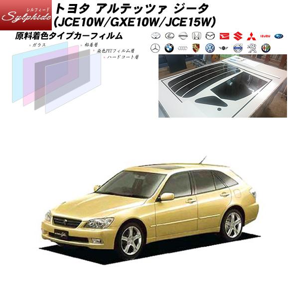 トヨタ アルテッツァ ジータ (JCE10W/GXE10W/JCE15W) シルフィード リアセット カット済みカーフィルム UVカット スモーク