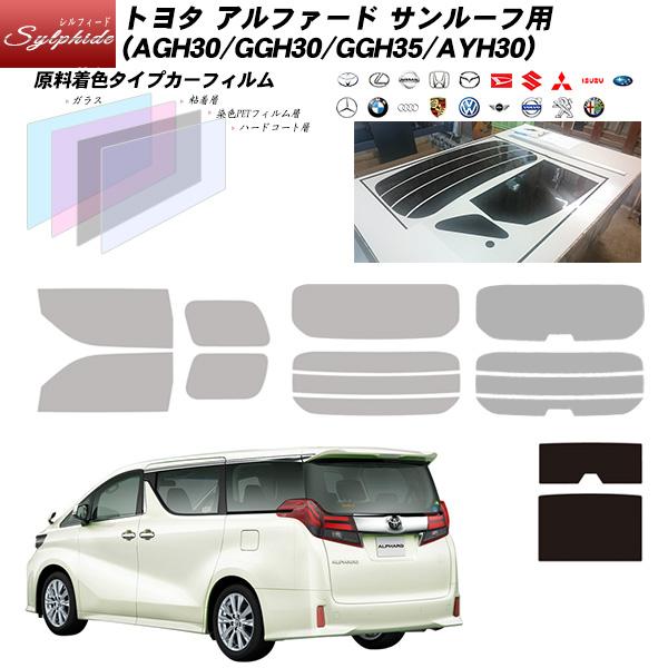 トヨタ アルファード (AGH30/GGH30/GGH35/AYH30) シルフィード サンルーフ用 カット済みカーフィルム UVカット スモーク