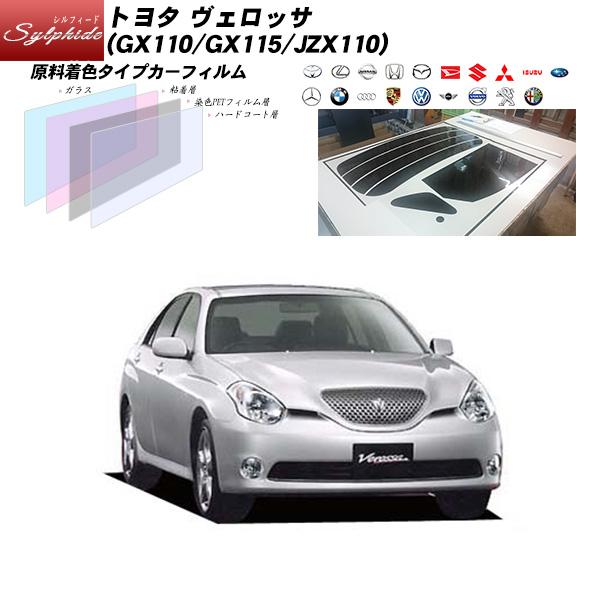 トヨタ ヴェロッサ (GX110/GX115/JZX110) シルフィード リアセット カット済みカーフィルム UVカット スモーク