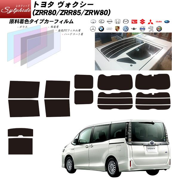 トヨタ ヴォクシー (ZRR80/ZRR85/ZRW80) シルフィード 熱整形済み一枚貼りあり リアセット カット済みカーフィルム UVカット スモーク