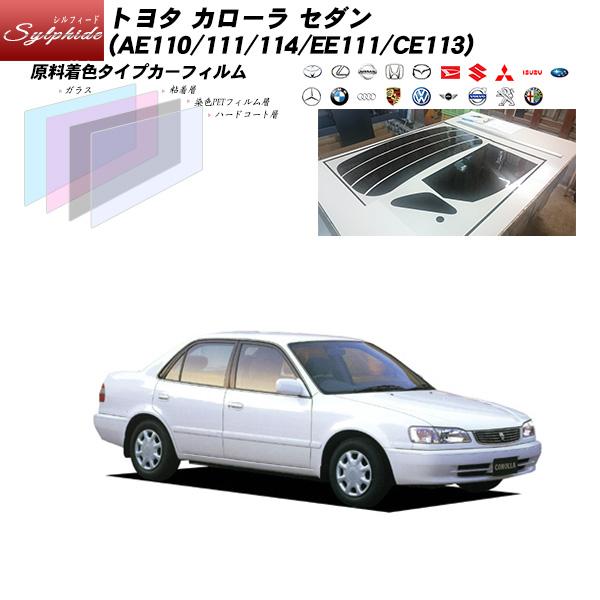 トヨタ カローラ セダン (AE110/111/114/EE111/CE113) シルフィード リアセット カット済みカーフィルム UVカット スモーク