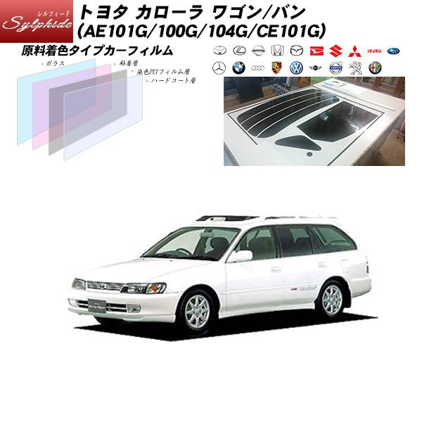 トヨタ カローラ ワゴン/バン (AE101G/100G/104G/CE101G) シルフィード リアセット カット済みカーフィルム UVカット スモーク
