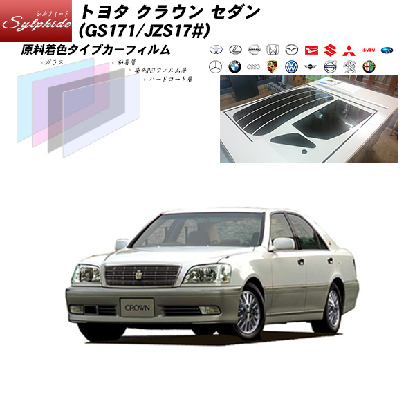 トヨタ クラウン セダン (GS171/JZS17#) シルフィード リアセット カット済みカーフィルム UVカット スモーク