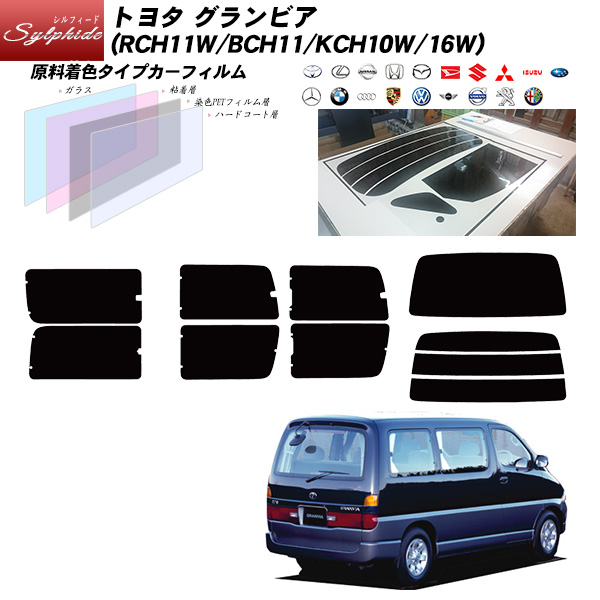 トヨタ グランビア (RCH11W/BCH11/KCH10W/16W) シルフィード リアセット カット済みカーフィルム UVカット スモーク