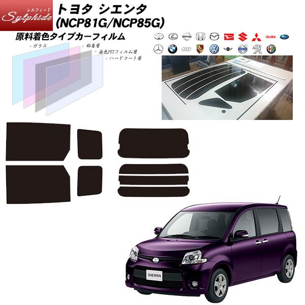 トヨタ シエンタ (NCP81G/NCP85G) シルフィード 熱整形済み一枚貼りあり リアセット カット済みカーフィルム UVカット スモーク