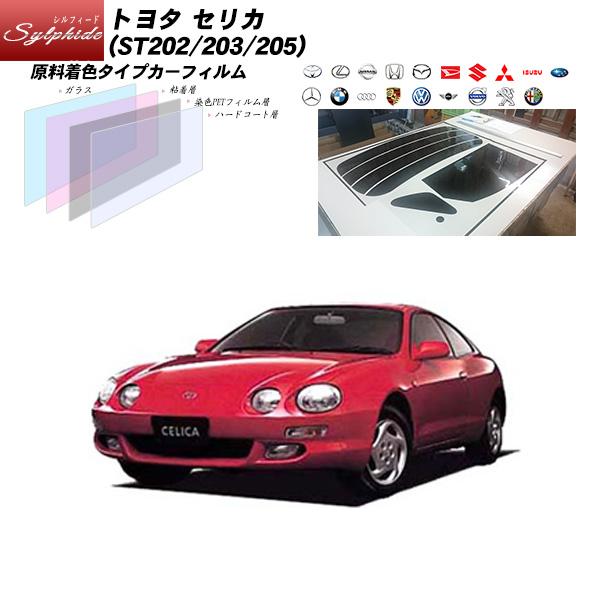 トヨタ セリカ (ST202/203/205) シルフィード リアセット カット済みカーフィルム UVカット スモーク