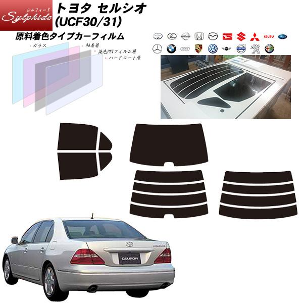 トヨタ セルシオ (UCF30/31) シルフィード リアセット カット済みカーフィルム UVカット スモーク