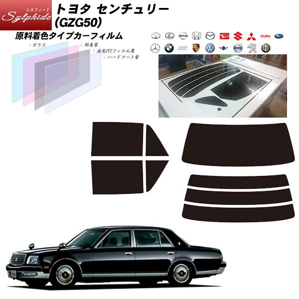 トヨタ センチュリー (GZG50) シルフィード カーフィルム カット済み UVカット リアセット スモーク