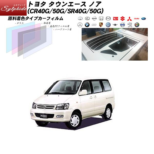 トヨタ タウンエース ノア (CR40G/50G/SR40G/50G) シルフィード リアセット カット済みカーフィルム UVカット スモーク