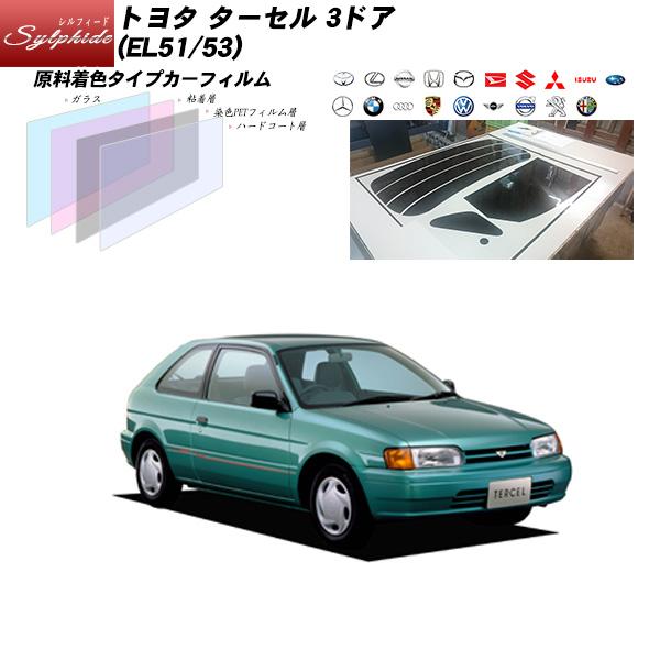 トヨタ ターセル 3ドア (EL51/53) シルフィード リアセット カット済みカーフィルム UVカット スモーク