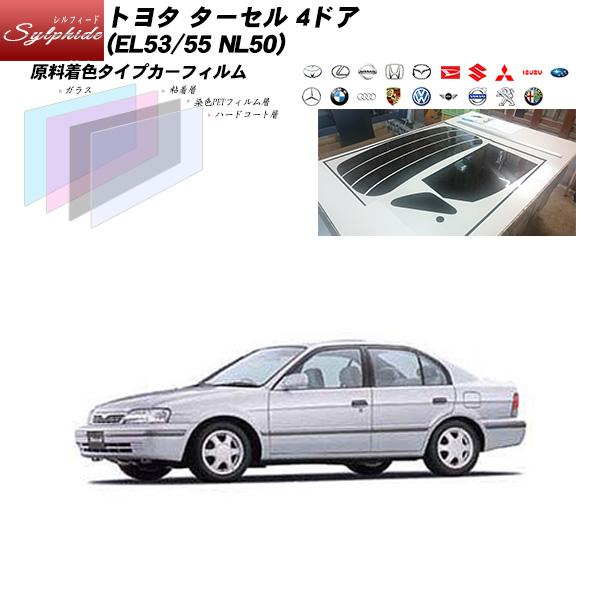 トヨタ ターセル 4ドア (EL53/EL55/NL50) シルフィード リアセット カット済みカーフィルム UVカット スモーク