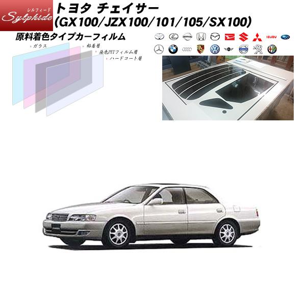 トヨタ チェイサー (GX100/JZX100/101/105/SX100) シルフィード リアセット カット済みカーフィルム UVカット スモーク