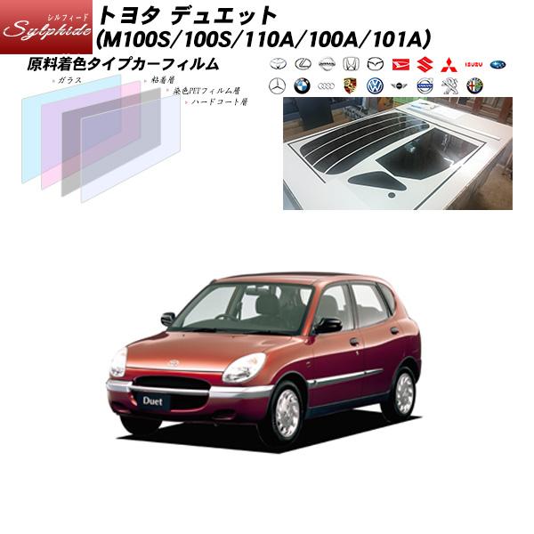 トヨタ デュエット (M100S/100S/110A/100A/101A) シルフィード リアセット カット済みカーフィルム UVカット スモーク