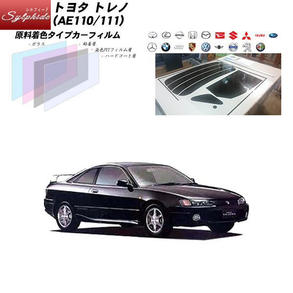 トヨタ トレノ (AE110/111) シルフィード リアセット カット済みカーフィルム UVカット スモーク