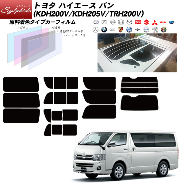 トヨタ ハイエース バン (KDH200V/KDH205V/TRH200V) シルフィード 熱整形済み一枚貼りあり リアセット カット済みカーフィルム UVカット スモーク